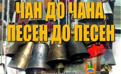 "Ансамбъл ""Родопа"" гостува в Пловдив"