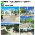 Община Доспат провежда обществено обсъждане за нов градски център