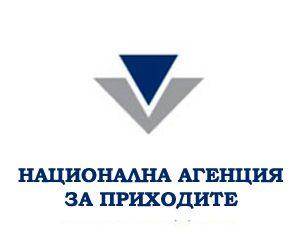 1400 клиенти на НАП Смолян обявиха доходите си