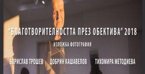 """Откриват фотоизложба """"Благотворителността през обектива '2018"""" в Смолян"""