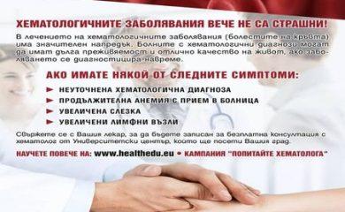 """Националната кампания """"Попитайте хематолога"""" ще посети Смолян на 5 юли"""