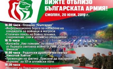 Информационна борса за набиране на кандидати за войници и матроси ще се проведе в Смолян