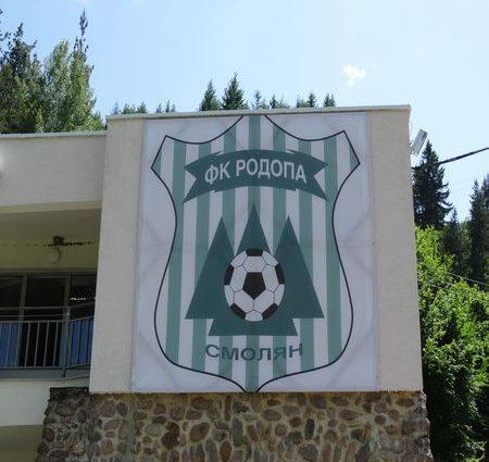 Община Смолян спонсорира Родопа с 50 000 лева