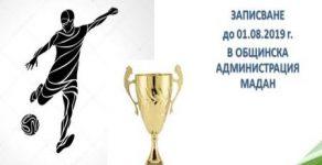 Община Мадан организира турнир по футбол