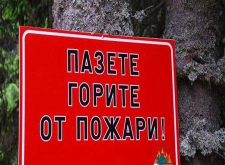 До 10 000 лева глоба за палене на огън в защитени територии