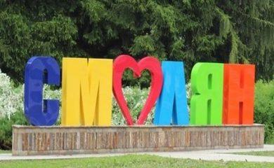 Знаете ли, че…Смолян е най-дългият град в България