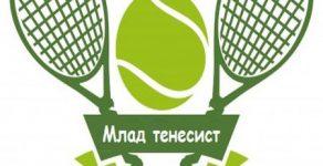 Община Смолян организира тенис турнир за деца и младежи