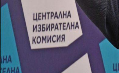ЦИК отказа регистрация на КРОС