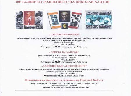 Смолян чества 100-годишнината от рождението на Николай Хайтов