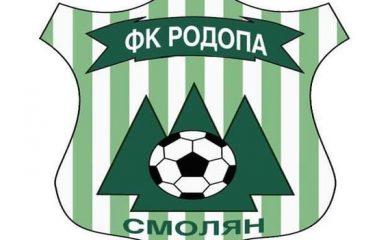 Родопа започва подготовка на 13 януари