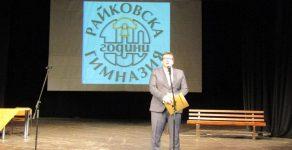Смолян отбеляза вековния юбилей на Райковската гимназия