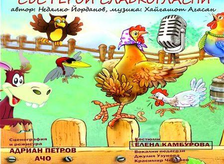 """Смолянският театър с премиера на мюзикъла """"Приключения опасни със герои сладкогласни"""""""