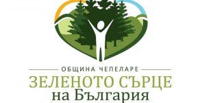 """Чепеларе патентова като своя запазена марка """"Зеленото сърце на България"""""""