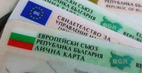 Изнесен прием за лични документи в Доспат на 20 и 21 февруари