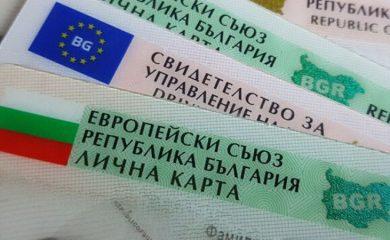 Смолян: Удължено работно време на звеното за издаване на документи за самоличност