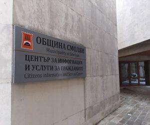 Временни мерки в обектите с обществено предназначение на територията на община Смолян
