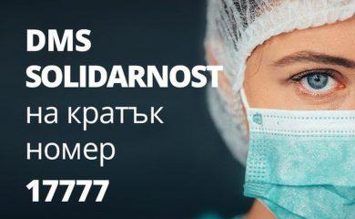 Стартира DMS кампания в подкрепа на българските медици