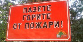 Да опазим горите в Община Доспат