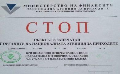 НАП ще запечатва обекти само на доказано недобросъвестни търговци