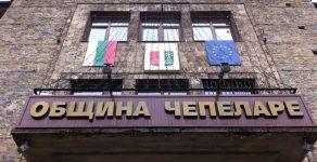 Община Чепеларе с нова банкова сметка