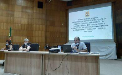 Община Смолян планира създаване на собствено предприятие по чистота