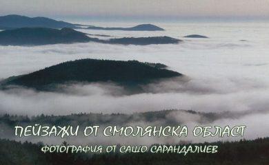 Легендарният Сашо Сарандалиев с нов фотоалбум за красотата на Родопите