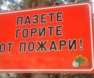 Пожароопасен сезон за горите в Смолянско