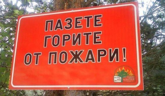 Екоинспекцията в Смолян призовава за опазване на защитените територии от пожари