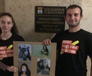 Превантивният център в Смолян отбелязва Международния ден за борба с трафика на хора
