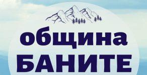 Община Баните разработва план за интегрирано развитие 2021-2027 г.