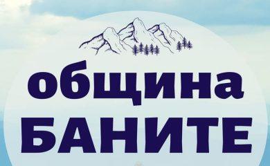 Община Баните изработи горскостопански план и план за защита от горски пожари