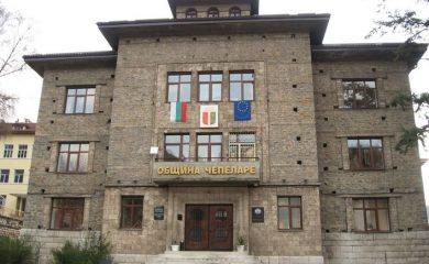 Община Чепеларе излезе от списъка на общините с финансови затруднения