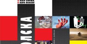 Полска плакатна школа гостува в КДК Смолян