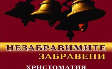 И третата книга на Светозар Казанджиев с литературна награда
