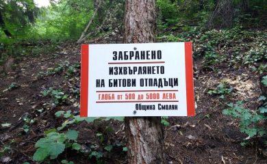 Смолян: Екоинспектори ще следят за чистотата и опазването на околната среда