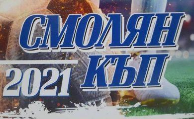 Децата на Родопа заеха трето място на турнира Smolyan Cup