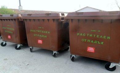 Община Мадан въведе система за разделно събиране на растителни отпадъци