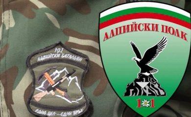 101-ви алпийски полк ще провежда стрелби през септември и октомври