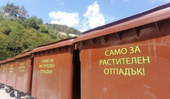Златоград въвежда система за разделно събиране на растителни отпадъци